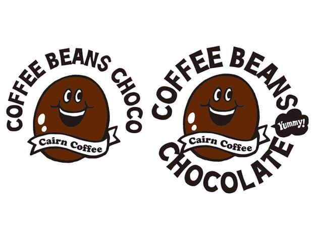 コーヒーチョコビーンズ