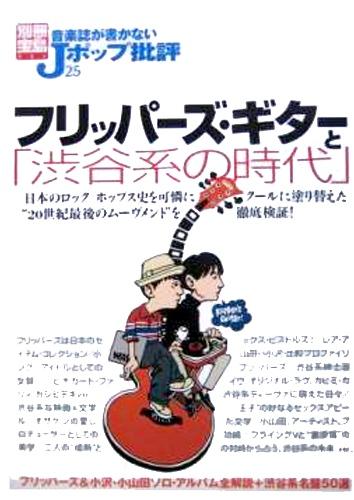 フリッパーズ・ギターと渋谷系の時代
