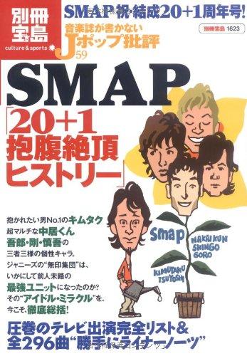 SMAP20+1抱腹絶倒ヒストリー