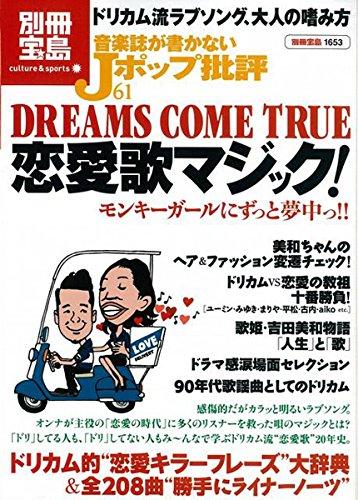 ドリカム恋愛歌マジック/DREAMS COME TRUE