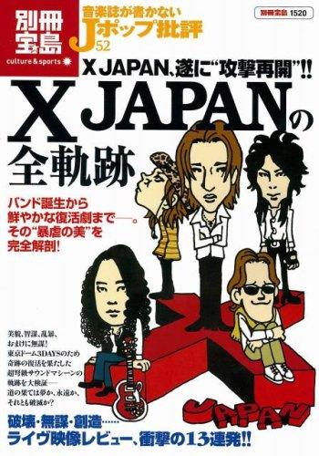X JAPANの全軌跡
