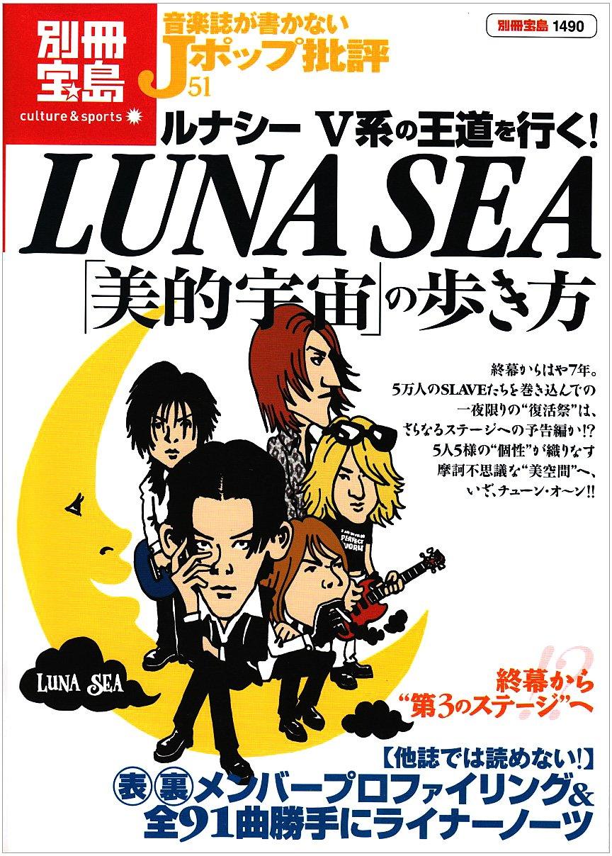 LUNA SEA美的宇宙の歩き方ルナシー