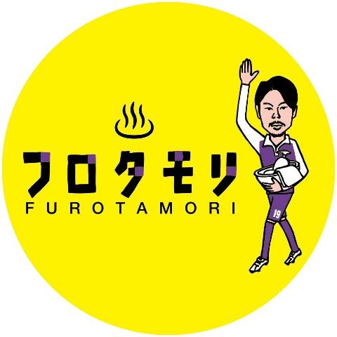 フロタモリ/田森選手