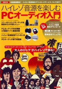 ハイレゾ音源を楽しむ PCオーディオ入門 学研ムック