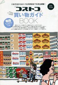 コストコ買い物ガイドBOOK