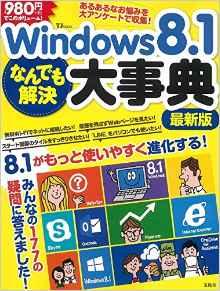 Windows8.1なんでも解決大事典