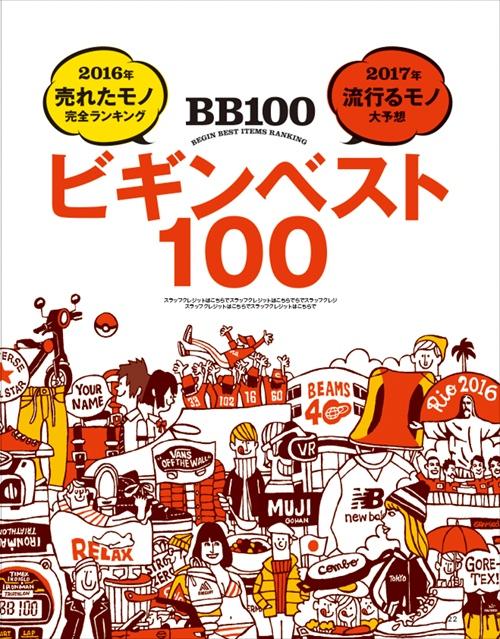 BB100ビギンベスト