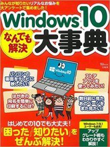 windows10なんでも解決