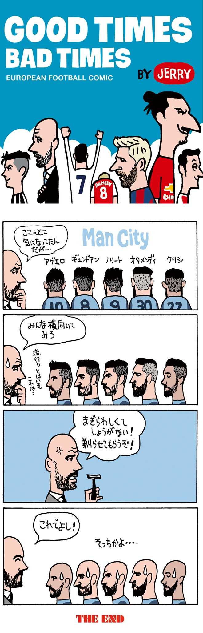サッカー選手の流行の髪型とヒゲのスタイル