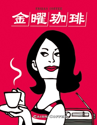 金曜コーヒー