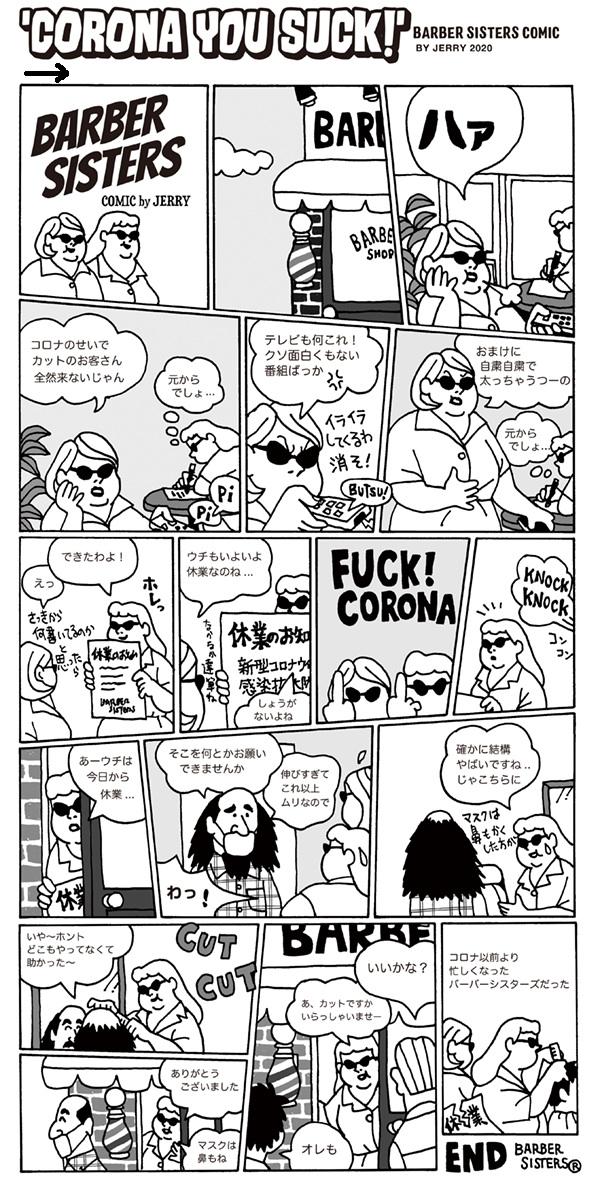 床屋コロナのコミック