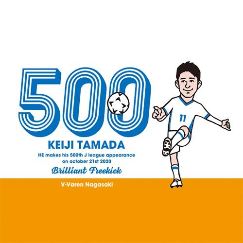 玉田選手500試合