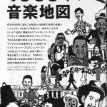 1969's MUSIC