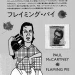 フレイミング・パイ/ポール・マッカートニー