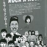 I LOVE ROCK'N' ROLL