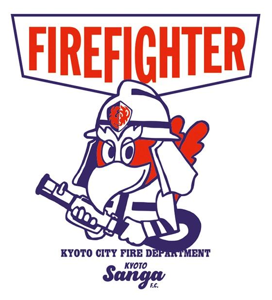 京都サンガ消防局コラボ