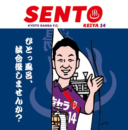 京都サンガ仙頭選手